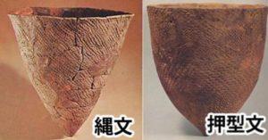 縄文土器押型文土器
