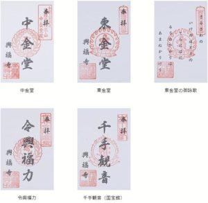 興福寺 御朱印2